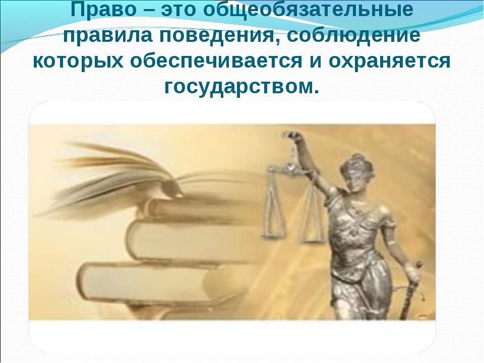 Право – это общеобязательные правила поведения, соблюдение которых обеспечива...
