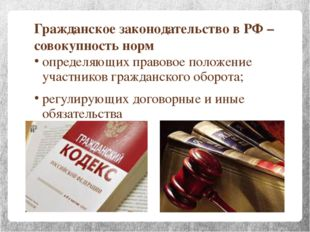 Гражданское законодательство в РФ – совокупность норм определяющих правовое п