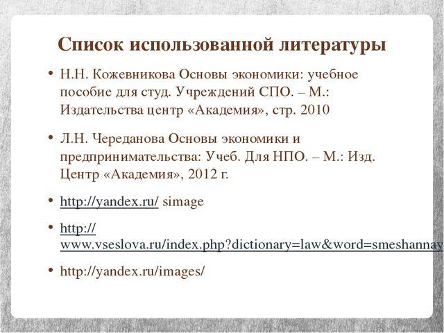 Список использованной литературы Н.Н. Кожевникова Основы экономики: учебное п...
