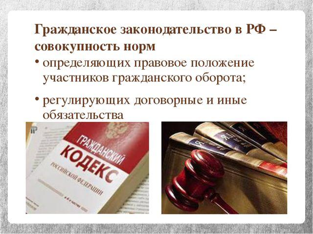 Гражданское законодательство в РФ – совокупность норм определяющих правовое п...