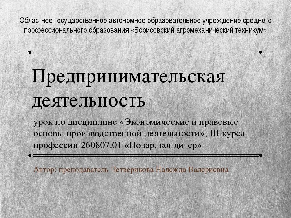 Предпринимательская деятельность Областное государственное автономное образов...