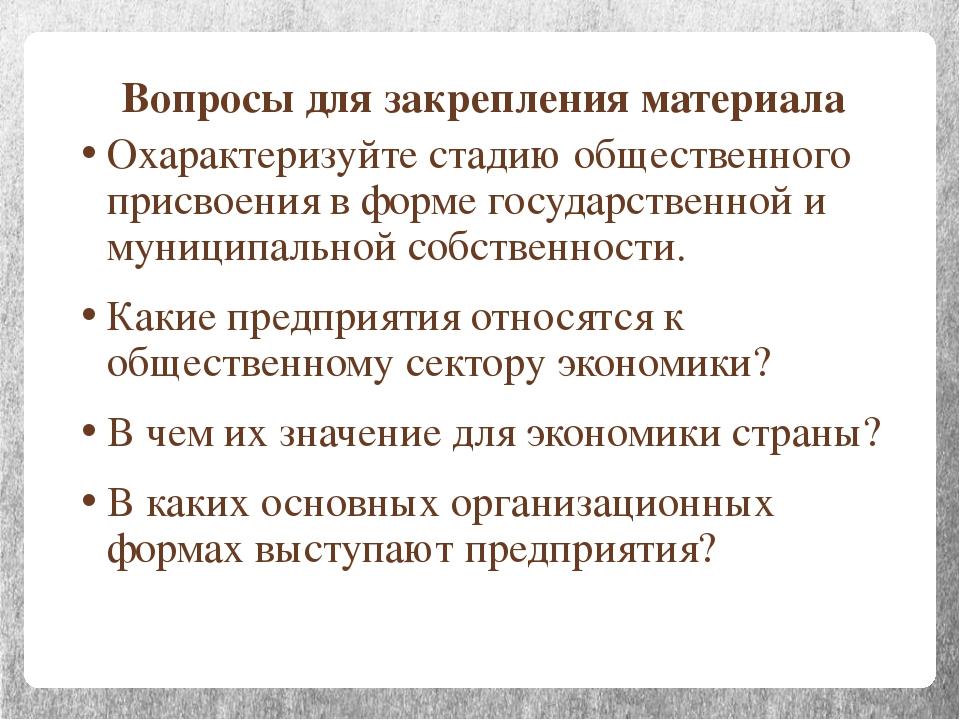 Вопросы для закрепления материала Охарактеризуйте стадию общественного присво...