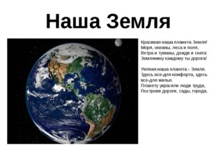 Наша Земля Красивая наша планета Земля! Моря, океаны, леса и поля, Ветра и ту