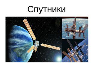 Спутники