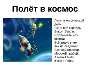 Полёт в космос Летит в космической дали Стальной корабль Вокруг Земли. И хоть