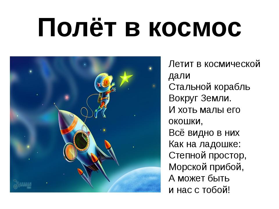 Полёт в космос Летит в космической дали Стальной корабль Вокруг Земли. И хоть...