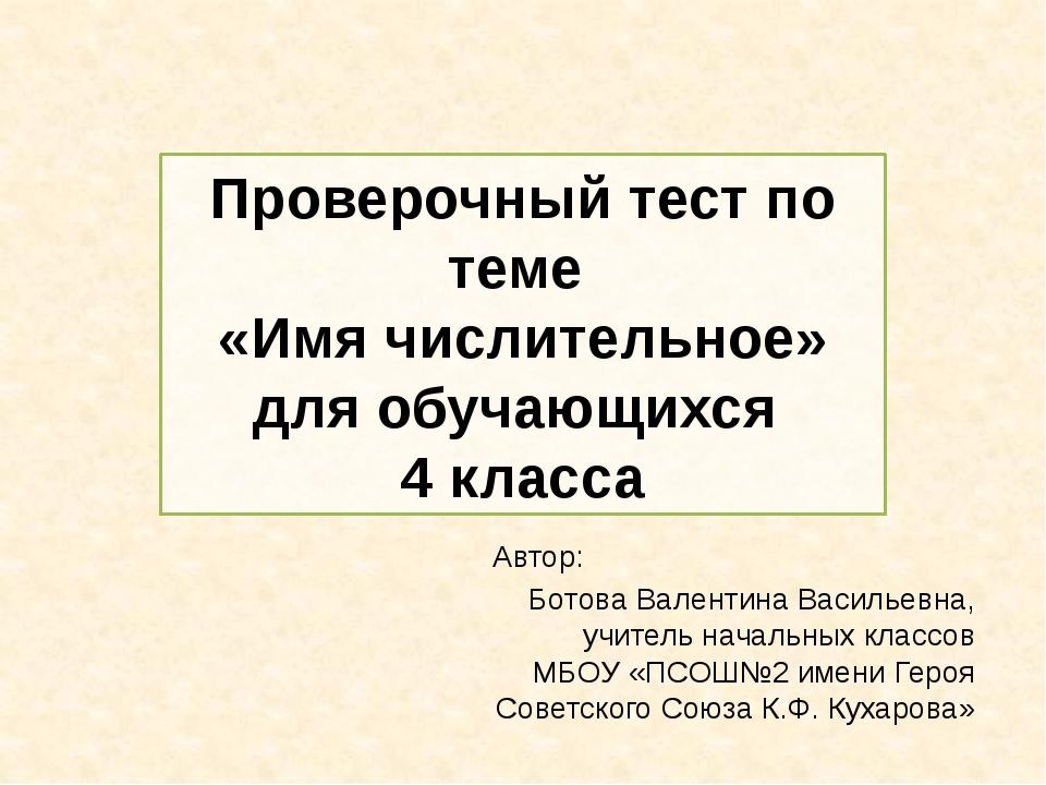Автор: Ботова Валентина Васильевна, учитель начальных классов МБОУ «ПСОШ№2 им...