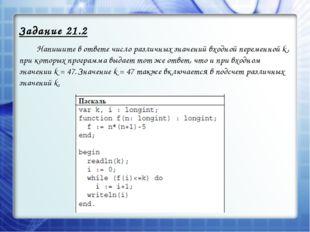 Задание 21.2  Напишите в ответе число различных значений входной переменной