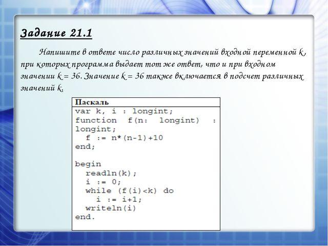 Задание 21.1  Напишите в ответе число различных значений входной переменной...