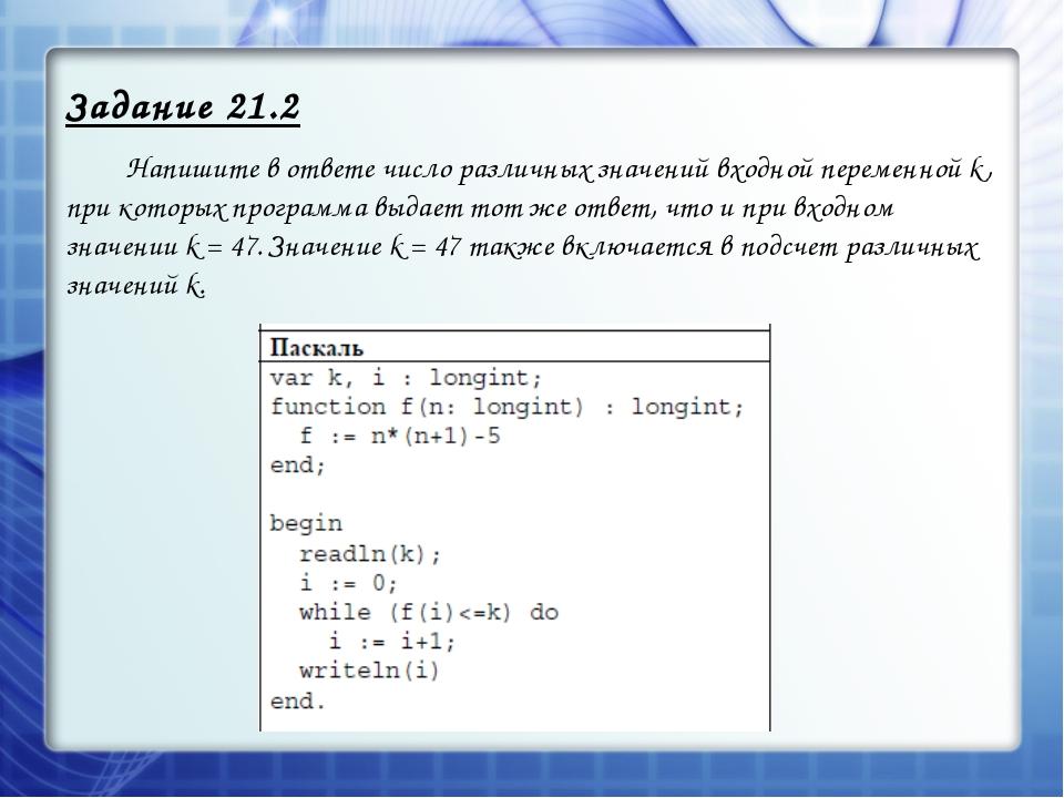 Задание 21.2  Напишите в ответе число различных значений входной переменной...