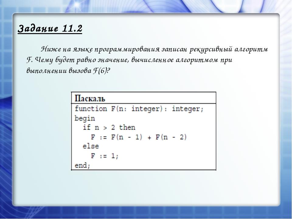 Задание 11.2 Ниже на языке программирования записан рекурсивный алгоритм F....