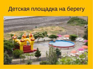 Детская площадка на берегу