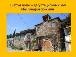 В этом доме – дегустационный зал Массандровских вин.