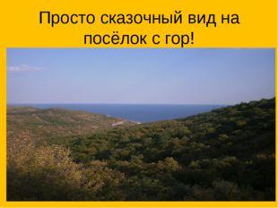 Просто сказочный вид на посёлок с гор!