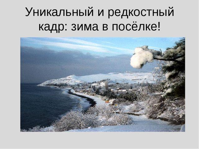 Уникальный и редкостный кадр: зима в посёлке!