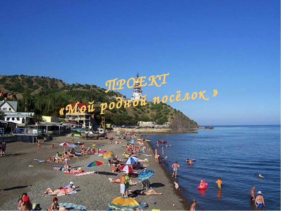 Факидовой А. ПРОЕКТ «Мой родной посёлок »