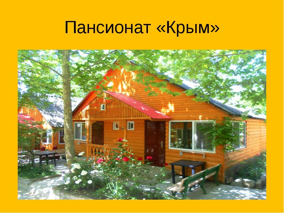 Пансионат «Крым»
