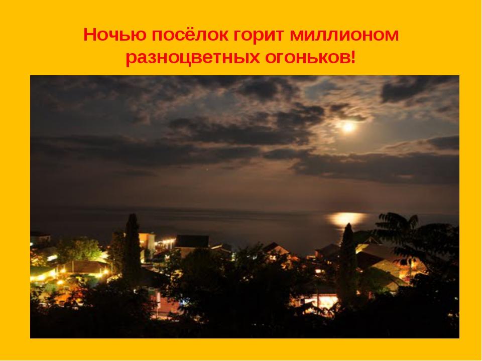 Ночью посёлок горит миллионом разноцветных огоньков!