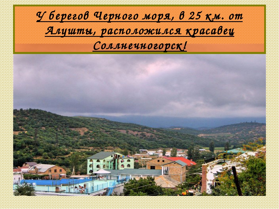У берегов Черного моря, в 25 км. от Алушты, расположился красавец Соллнечного...