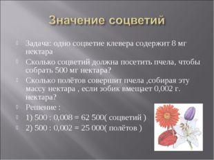 Задача: одно соцветие клевера содержит 8 мг нектара Сколько соцветий должна п