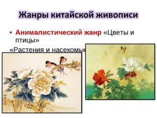Анималистический жанр «Цветы и птицы» Анималистический жанр «Цветы и птицы»