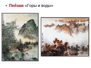Пейзаж «Горы и воды» Пейзаж «Горы и воды»