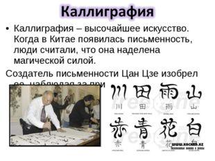 Каллиграфия – высочайшее искусство. Когда в Китае появилась письменность, люд
