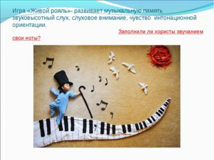 Игра «Живой рояль»- развивает музыкальную память звуковысотный слух, слухово