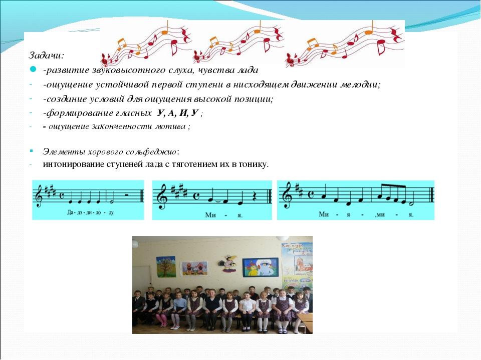 Задачи: -развитие звуковысотного слуха, чувства лада -ощущение устойчивой пе...