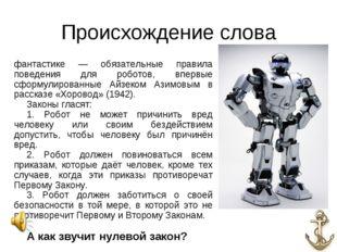 Происхождение слова Три зако́на роботе́хники в научной фантастике — обязатель