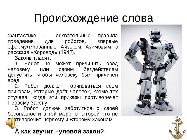 Происхождение слова Три зако́на роботе́хники в научной фантастике — обязатель...