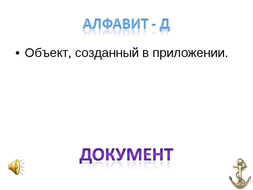 Объект, созданный в приложении.