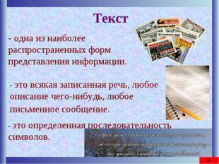 Текст - одна из наиболее распространенных форм представления информации. - эт
