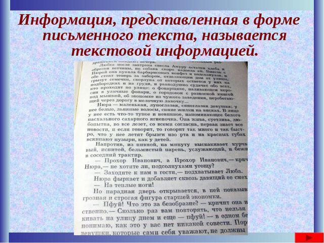 Информация, представленная в форме письменного текста, называется текстовой и...