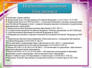 Конвенция о правах ребёнка; Федеральный закон «Об образовании в Российской Ф