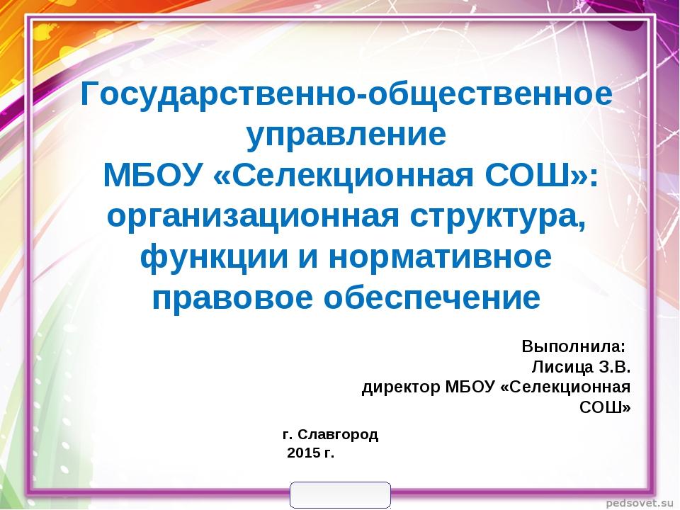 Государственно-общественное управление МБОУ «Селекционная СОШ»: организацион...