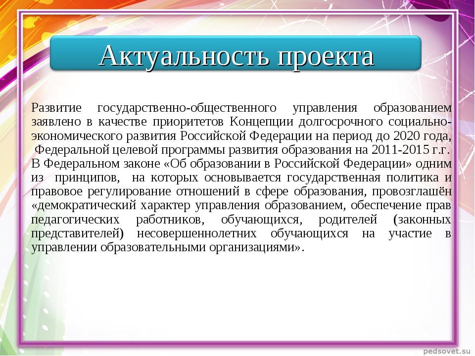 Развитие государственно-общественного управления образованием заявлено в кач...