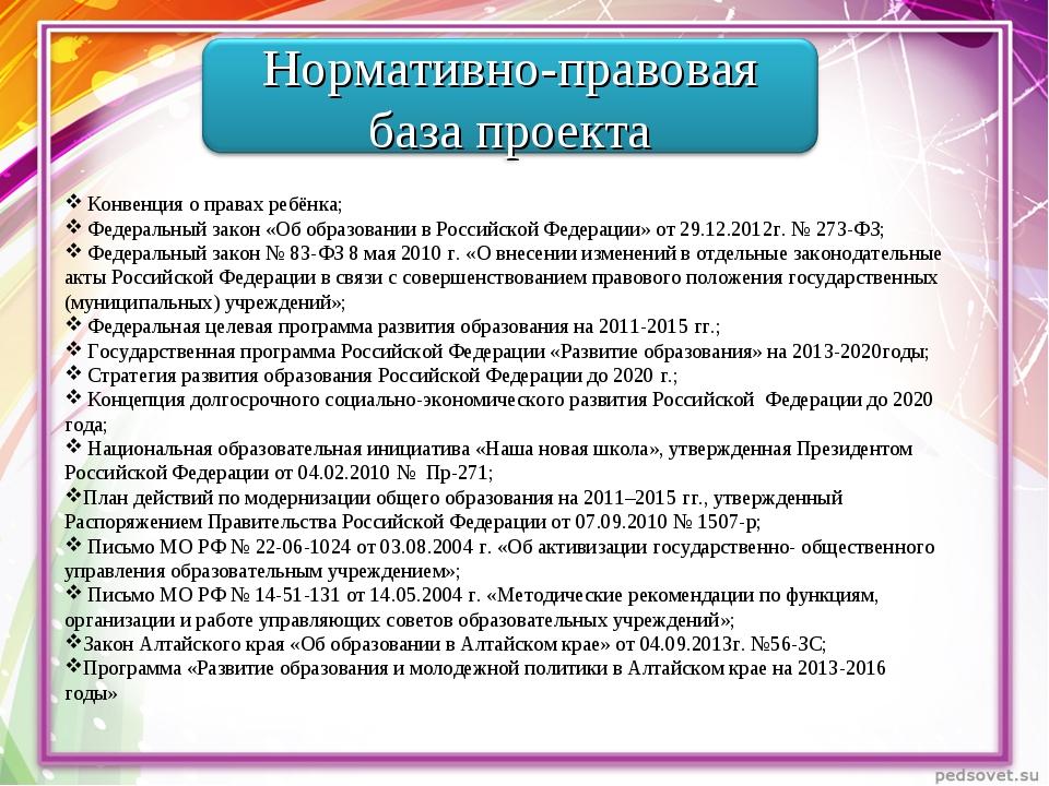 Конвенция о правах ребёнка; Федеральный закон «Об образовании в Российской Ф...