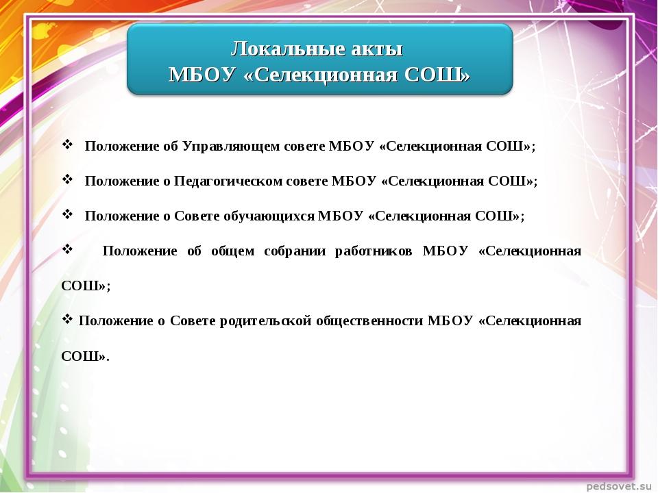 Положение об Управляющем совете МБОУ «Селекционная СОШ»; Положение о Педагог...