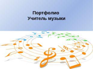 Портфолио Учитель музыки