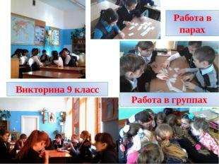 Викторина 9 класс Работа в группах Работа в парах