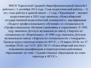 МКОУ Каргатской Средней общеобразовательной школе№3 работаю с 1 сентября 201