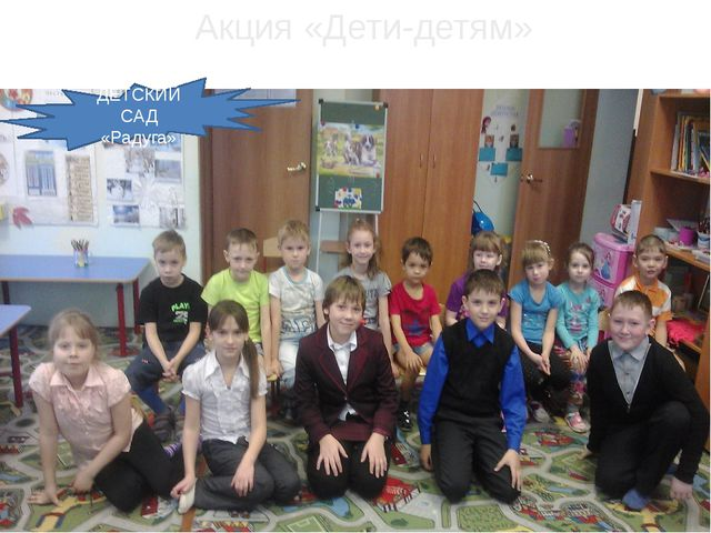 Акция «Дети-детям» ДЕТСКИЙ САД «Радуга»