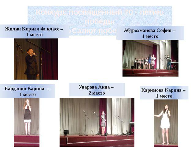 Конкурс посвящённый 70 - летию победы «Салют победы» Жилин Кирилл 4а класс –...