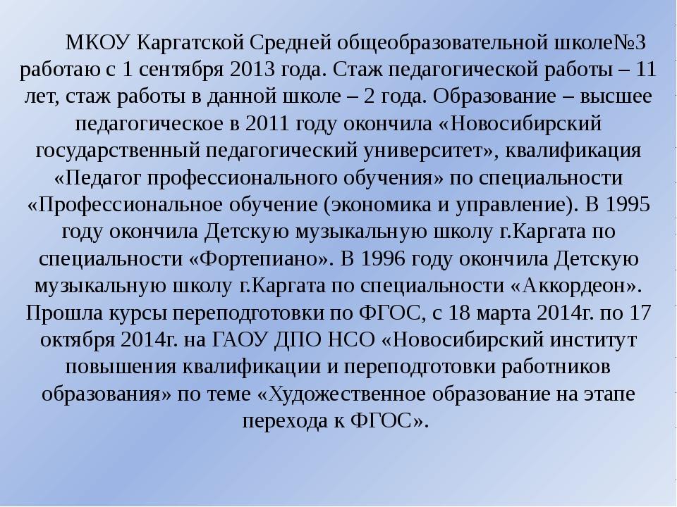 МКОУ Каргатской Средней общеобразовательной школе№3 работаю с 1 сентября 201...