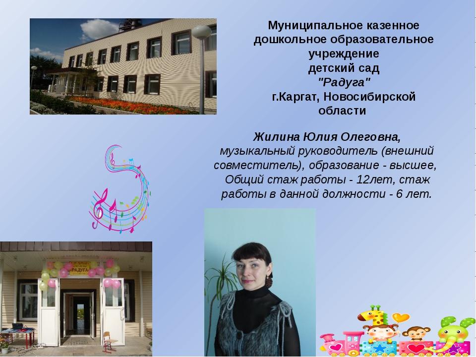 Жилина Юлия Олеговна, музыкальный руководитель (внешний совместитель), образ...