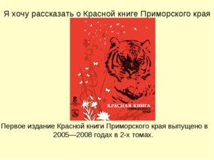 Я хочу рассказать о Красной книге Приморского края Первое издание Красной кни