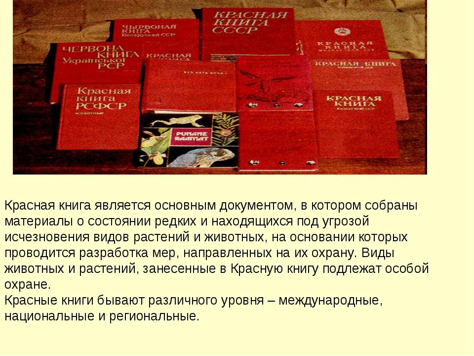 Красная книга является основным документом, в котором собраны материалы о сос...