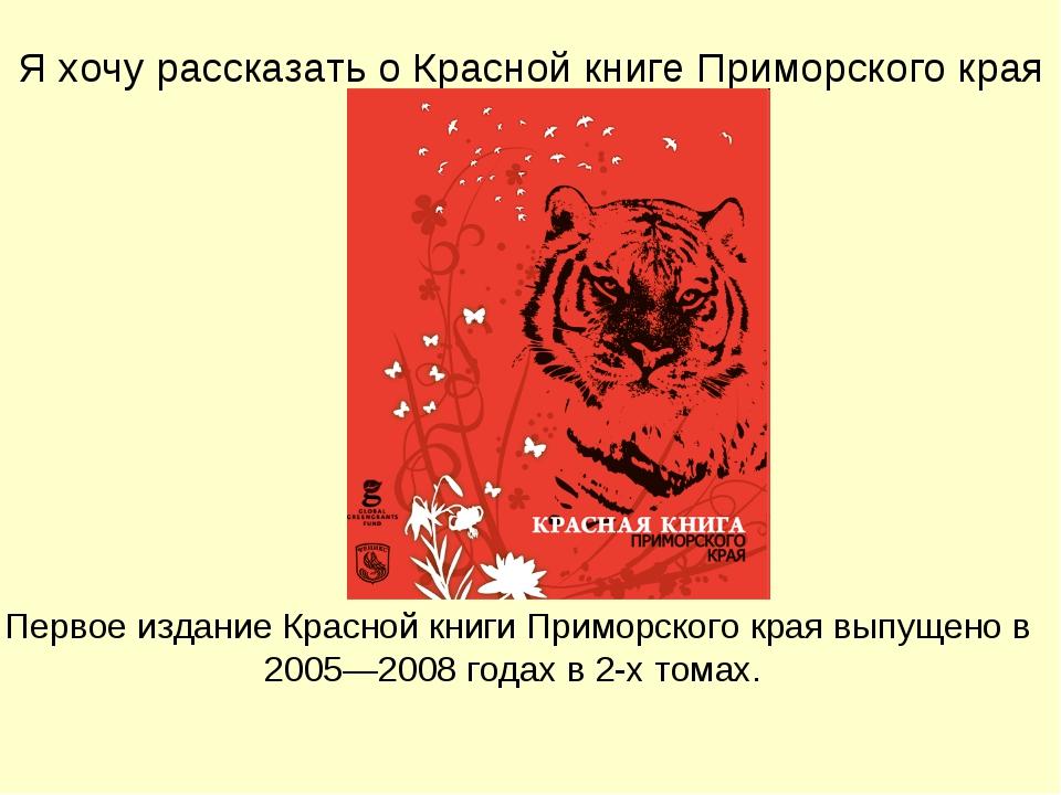 Я хочу рассказать о Красной книге Приморского края Первое издание Красной кни...