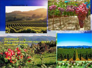Садоводство в Дагестане Потерянный райДревниечеркесскиесады- одна из вели